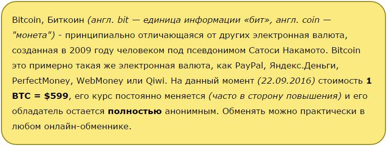 "Биткоин-Миллионер 2.0 ""МЕТОД ЛЕНТЯЯ"" 2-4BTC в неделю"
